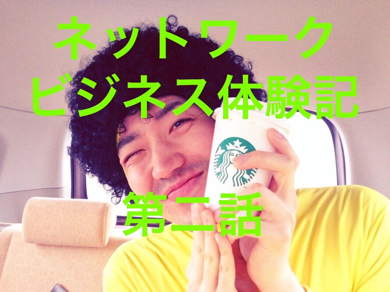 【第二話】実録!ネットワークビジネス(マルチ商法)体験記