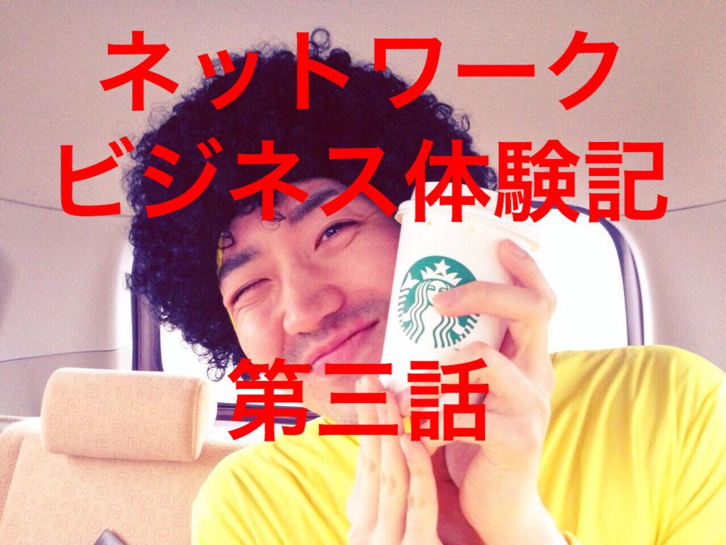 【第三話】実録!ネットワークビジネス(マルチ商法)体験記