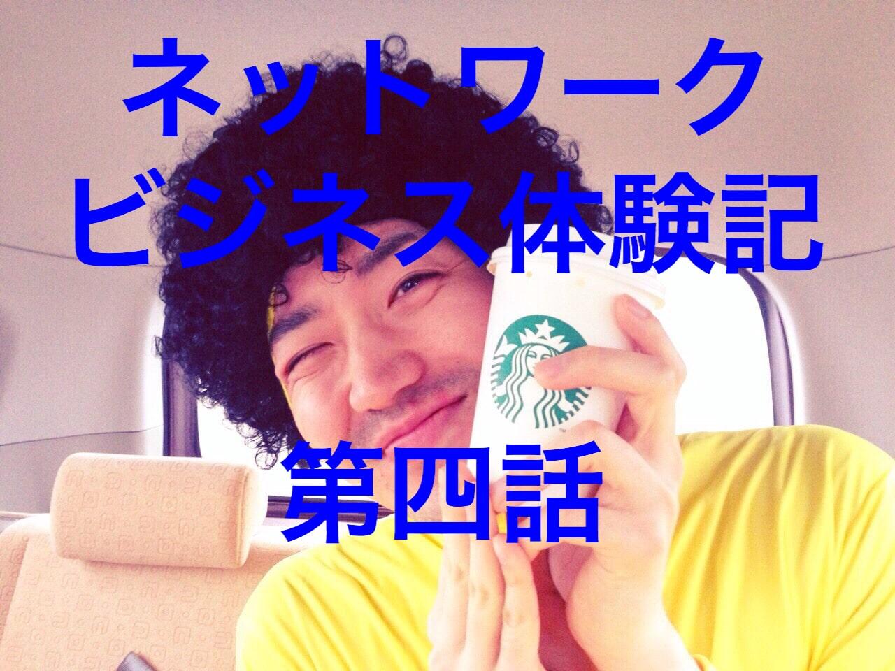 【第四話】実録!ネットワークビジネス(マルチ商法)体験記