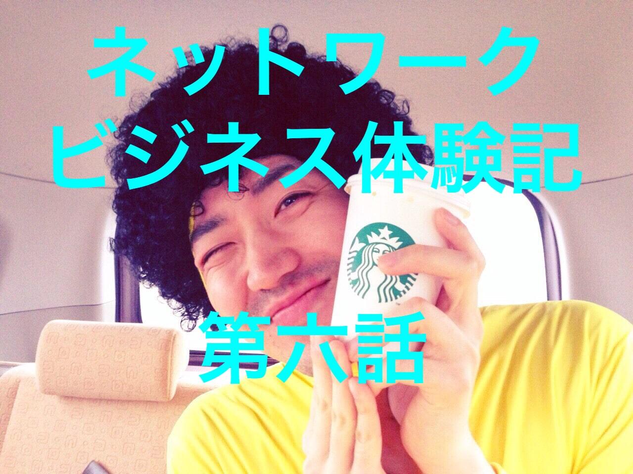 【第六話】実録!ネットワークビジネス(マルチ商法)体験記