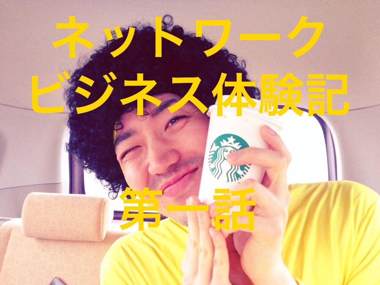 【第一話】実録!ネットワークビジネス(マルチ商法)体験記