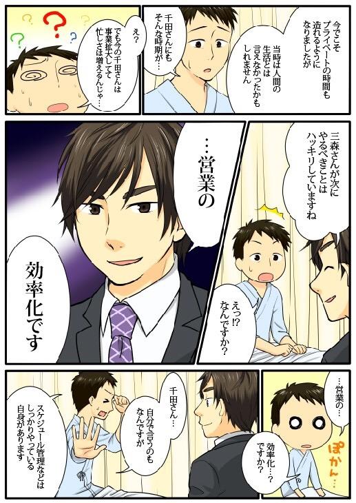 【漫画あり】マンガをビジネスに活用するメリット&デメリット