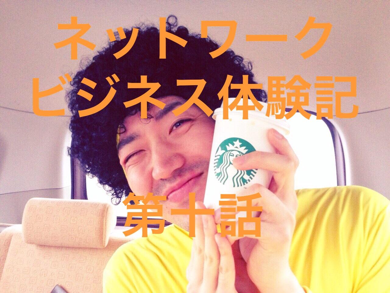 【第十話】実録!ネットワークビジネス(マルチ商法)体験記