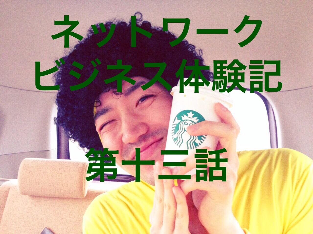 【第十三話】実録!ネットワークビジネス(マルチ商法)体験記