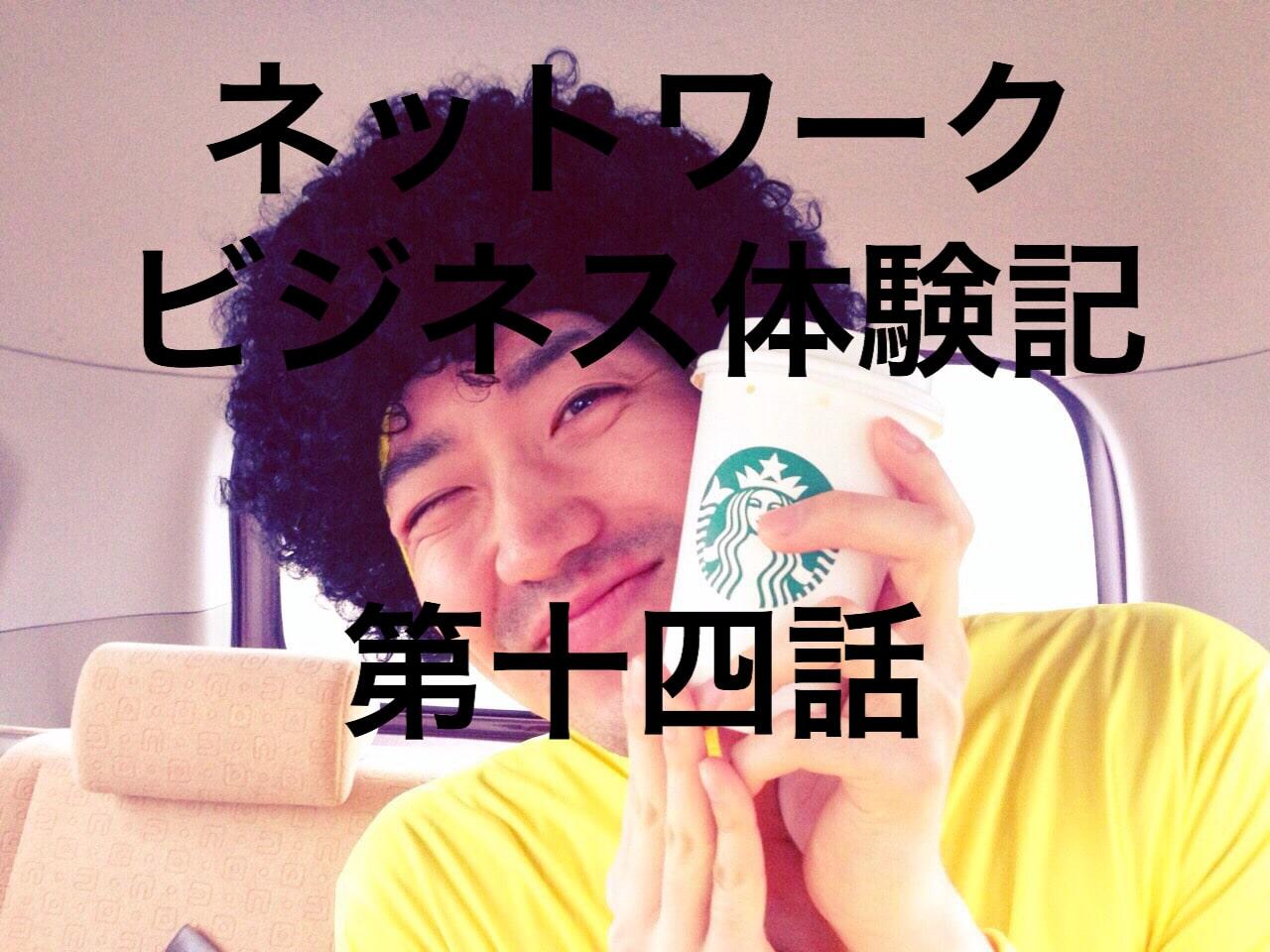 【第十四話】実録!ネットワークビジネス(マルチ商法)体験記