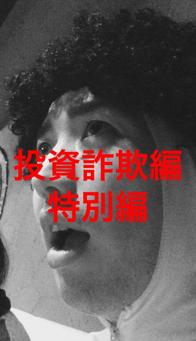 【特別編】 投資詐欺で2,300万円の損失を出した全貌を赤裸々告白