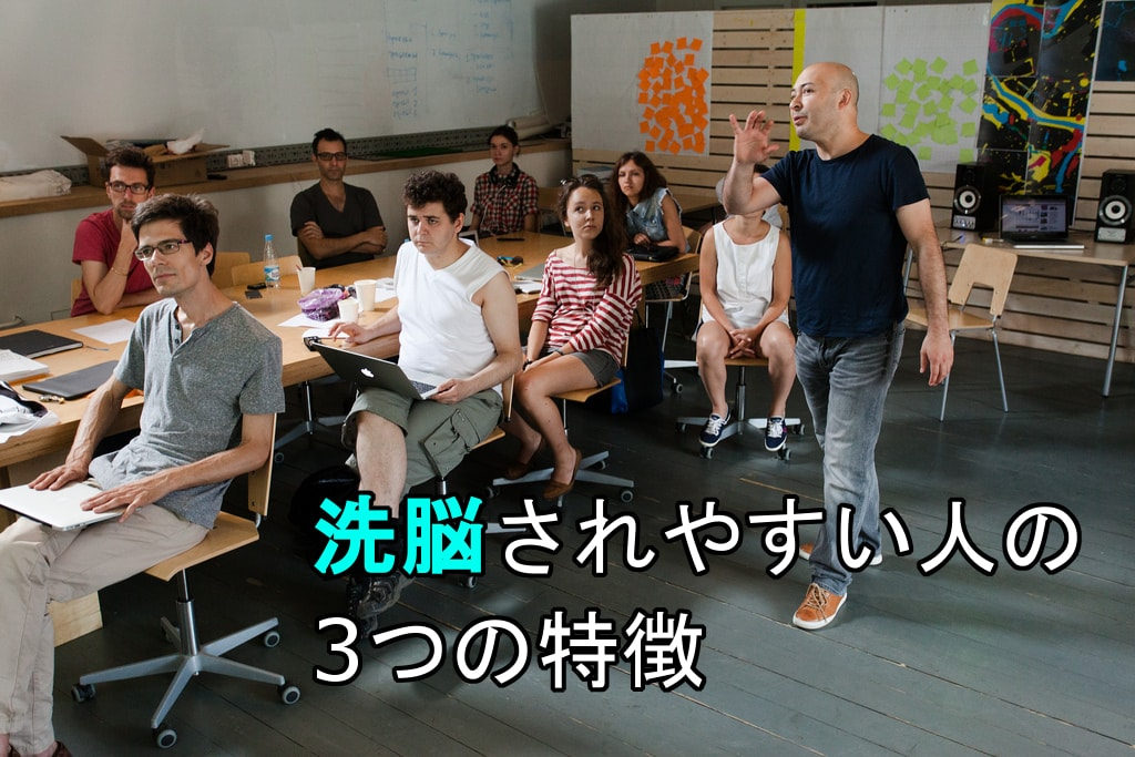 洗脳されやすい人の3つの特徴!アレフが30周年イベントで札幌で勢力拡大中!