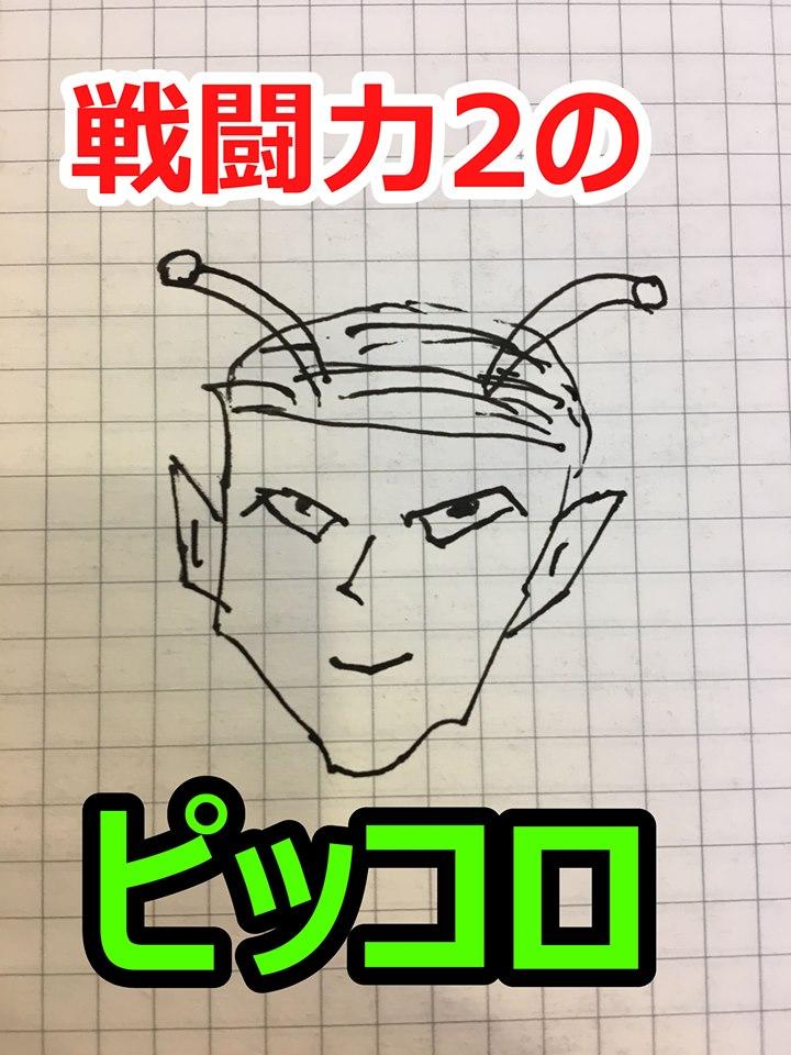戦闘力2のピッコロしか描けない私が面白いマンガを描けるのか?